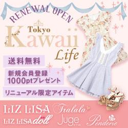17c9120c5d5eb スィートでガーリーなTokyo Kawaii Life(東京カワイイライフ)通販